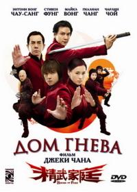 Смотреть Дом гнева онлайн на Кинопод бесплатно