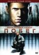 Смотреть фильм Побег онлайн на Кинопод бесплатно