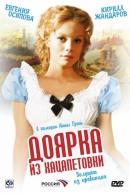 Смотреть фильм Доярка из Хацапетовки онлайн на Кинопод бесплатно