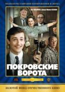 Смотреть фильм Покровские ворота онлайн на KinoPod.ru бесплатно
