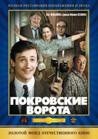 Смотреть Покровские ворота онлайн на KinoPod.ru бесплатно