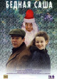 Смотреть фильм Бедная Саша онлайн на Кинопод бесплатно