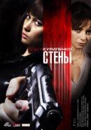 Смотреть фильм Стены онлайн на Кинопод бесплатно