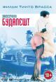 Смотреть фильм Закусочная «Будапешт» онлайн на Кинопод бесплатно