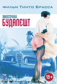 Смотреть Закусочная «Будапешт» онлайн на Кинопод бесплатно