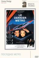 Смотреть фильм Последнее метро(на французском языке с русскими субтитрами) онлайн на Кинопод бесплатно