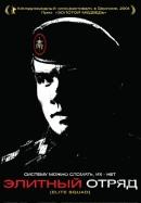 Смотреть фильм Элитный отряд онлайн на Кинопод бесплатно