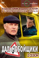 Смотреть фильм Дальнобойщики 2 онлайн на KinoPod.ru бесплатно