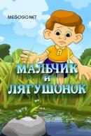 Смотреть фильм Мальчик и лягушонок онлайн на Кинопод бесплатно
