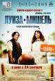 Смотреть фильм Луиза-Мишель онлайн на Кинопод бесплатно