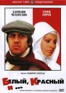 Смотреть фильм Белый, красный и... онлайн на Кинопод бесплатно