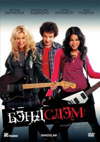 Смотреть Бэндслэм онлайн на Кинопод бесплатно