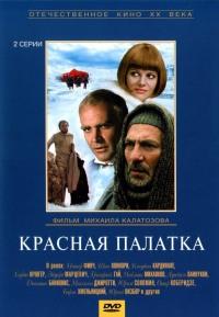 Смотреть Красная палатка онлайн на Кинопод бесплатно
