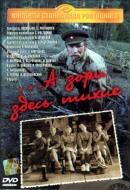 Смотреть фильм ...А зори здесь тихие онлайн на KinoPod.ru бесплатно
