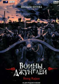 Смотреть Воины джунглей онлайн на Кинопод бесплатно