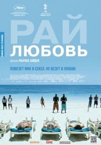 Смотреть Рай: Любовь онлайн на Кинопод бесплатно