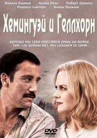 Смотреть Хемингуэй и Геллхорн онлайн на Кинопод бесплатно