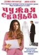 Смотреть фильм Чужая свадьба онлайн на Кинопод бесплатно