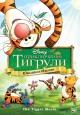 Смотреть фильм Приключения Тигрули онлайн на Кинопод бесплатно