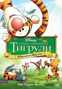 Смотреть Приключения Тигрули онлайн на Кинопод бесплатно