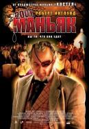 Смотреть фильм 2001 маньяк онлайн на Кинопод бесплатно