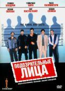 Смотреть фильм Подозрительные лица онлайн на KinoPod.ru платно