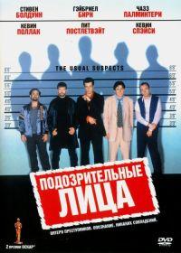Смотреть Подозрительные лица онлайн на Кинопод бесплатно