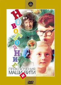 Смотреть Новогодние приключения Маши и Вити онлайн на Кинопод бесплатно