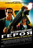Смотреть фильм Возвращение героя онлайн на KinoPod.ru платно