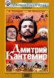 Смотреть фильм Дмитрий Кантемир онлайн на Кинопод бесплатно