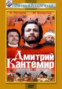 Смотреть Дмитрий Кантемир онлайн на Кинопод бесплатно