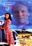 Смотреть фильм Поющие в терновнике: Пропавшие годы онлайн на Кинопод бесплатно