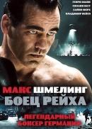 Смотреть фильм Макс Шмелинг: Боец Рейха онлайн на Кинопод бесплатно