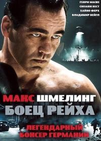 Смотреть Макс Шмелинг: Боец Рейха онлайн на Кинопод бесплатно