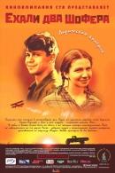 Смотреть фильм Ехали два шофера онлайн на KinoPod.ru бесплатно