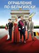 Смотреть фильм Ограбление по-бельгийски онлайн на Кинопод бесплатно