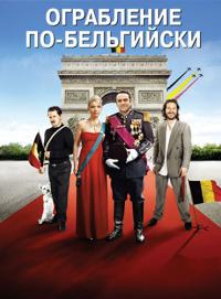 Смотреть Ограбление по-бельгийски онлайн на Кинопод бесплатно