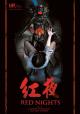 Смотреть фильм Красные ночи онлайн на Кинопод бесплатно