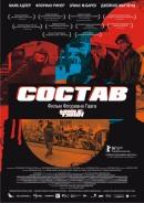 Смотреть фильм Состав онлайн на KinoPod.ru бесплатно