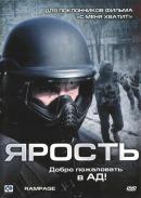 Смотреть фильм Ярость онлайн на KinoPod.ru платно