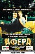 Смотреть фильм Афера онлайн на Кинопод бесплатно