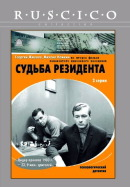 Смотреть фильм Судьба резидента онлайн на KinoPod.ru бесплатно