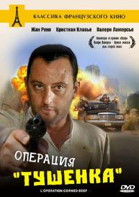 Смотреть Операция «Тушенка» онлайн на Кинопод бесплатно