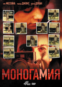 Смотреть Моногамия онлайн на Кинопод бесплатно