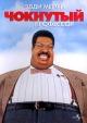 Смотреть фильм Чокнутый профессор онлайн на Кинопод бесплатно