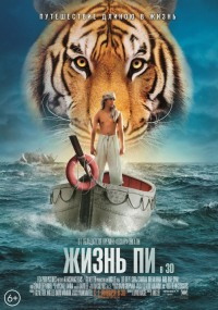 Смотреть Жизнь Пи онлайн на KinoPod.ru бесплатно