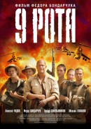 Смотреть фильм 9 рота онлайн на Кинопод бесплатно