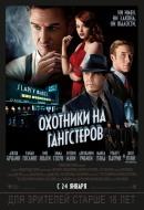 Смотреть фильм Охотники на гангстеров онлайн на KinoPod.ru платно