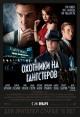 Смотреть фильм Охотники на гангстеров онлайн на Кинопод платно