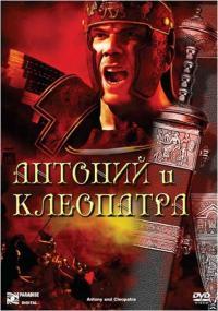 Смотреть Антоний и Клеопатра онлайн на Кинопод бесплатно